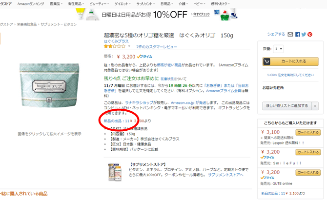 Amazonはぐくみオリゴ 150g