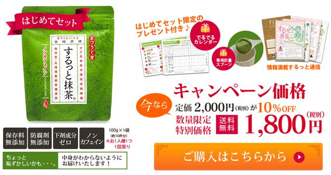 するっと抹茶の購入方法2
